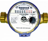 Счётчик х/в ВСХ-20 Ду20 50С L=130мм в комплекте Тепловодомер