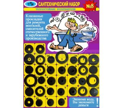 Набор резина №8 прокладка