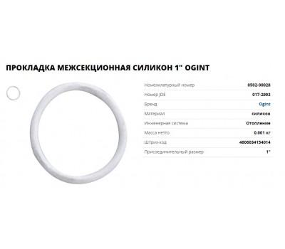 Прокладка силикон межсекционная  Ду25 Ogint 017-2993