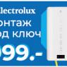 ELECTROLUX. МОНТАЖ ВСЕГО ЗА 999 РУБ.