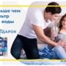 """АКЦИЯ """"БОЛЬШЕ ЧЕМ ФИЛЬТР"""""""