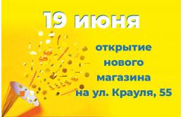 """Открытие нового магазина """"Мастер-Сантехник"""""""