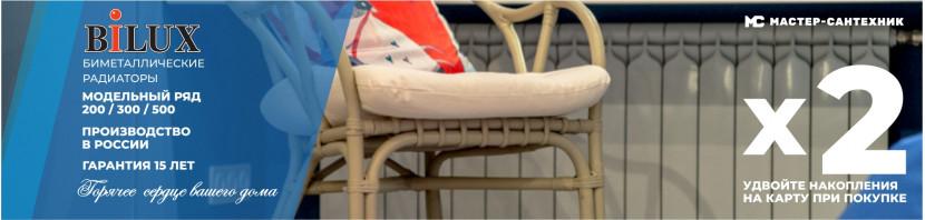 Купить биметаллические радиаторы Bilux в интернет-магазине Мастер-Сантехник в Екатеринбурге