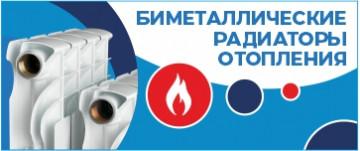 Радиаторы Beenpro в интернет-магазине Мастер-Сантехник