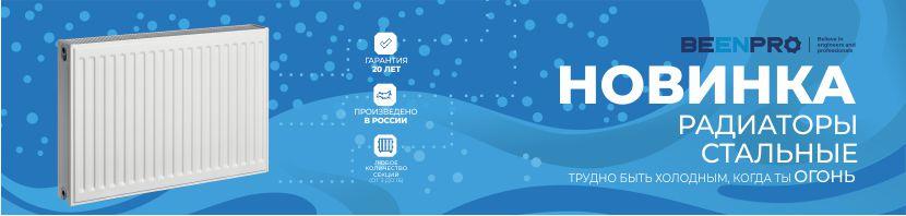 Купить стальные радиаторы Beenpro в интернет-магазине Мастер-Сантехник в Екатеринбурге