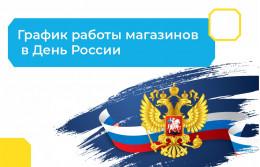 График работы магазинов Мастер-Сантехник в День России.