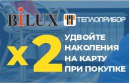 АКЦИЯ при покупке радиаторов «Теплоприбор» и «BiLUX».