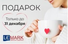 Подарок при покупке Lemark!